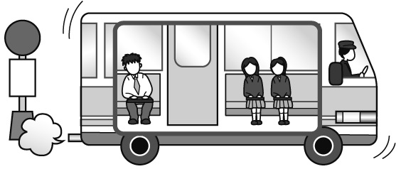 慣性 バスが発車