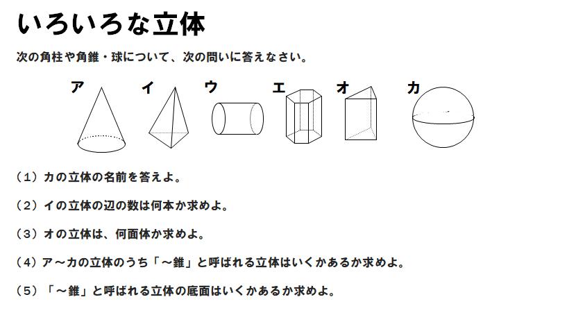 中1数学「いろいろな立体」名称・種類と正多面体 | Examee