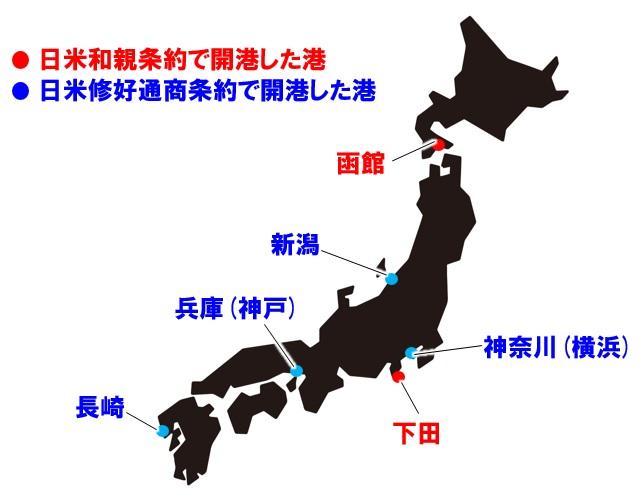 日米和親条約と日米修好通商条約で開港した港