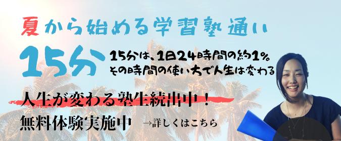 姪浜駅個別塾