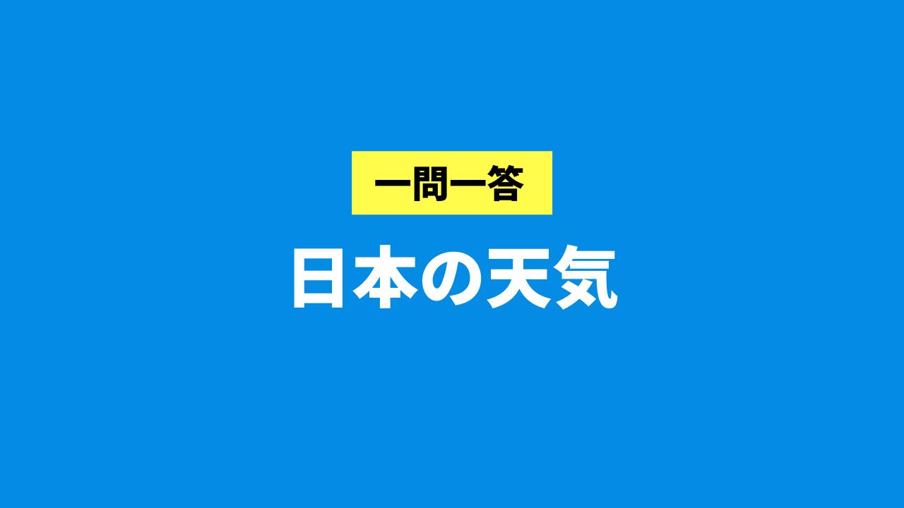 日本の天気一問一答