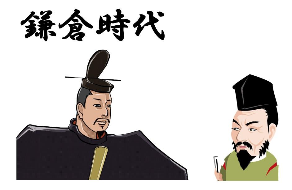 鎌倉時代のまとめ
