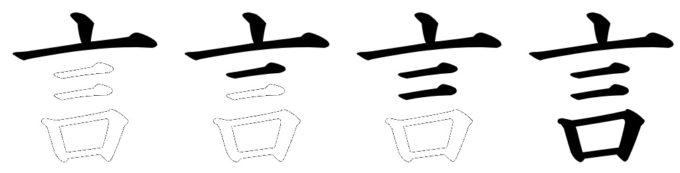 漢字の筆順 大原則