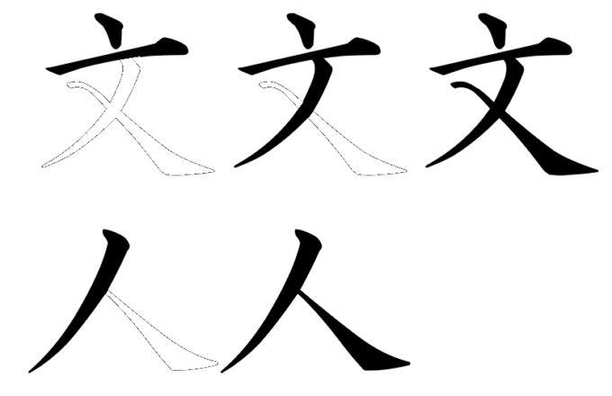 漢字の筆順 左払い