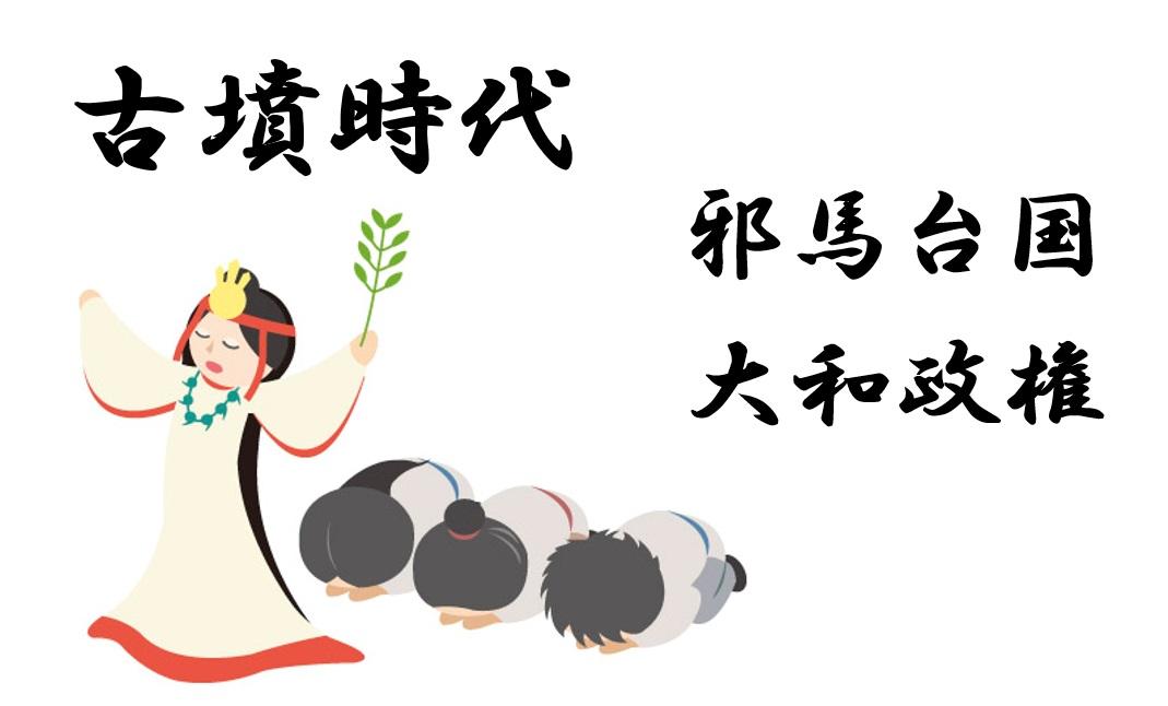 古墳時代 邪馬台国・大和政権