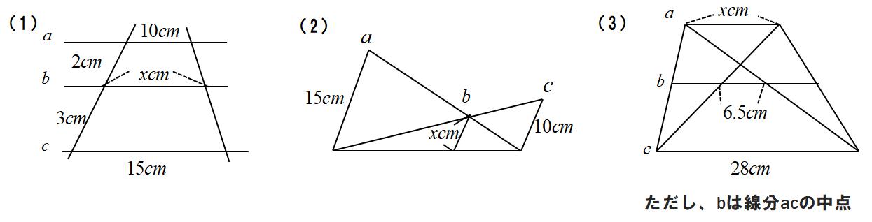 相似線分比4