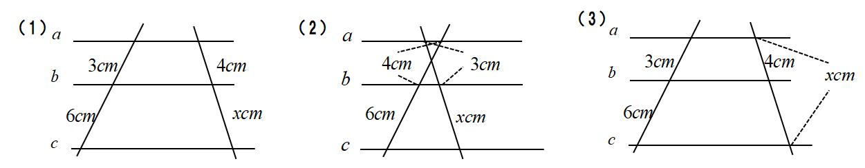 相似線分比3