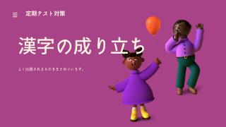 漢字の成り立ち定期テストサムネイル