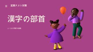 漢字の部首定期テストサムネイル