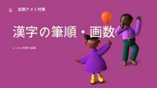 漢字の筆順・画数定期テストサムネイル