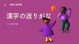 漢字の送り仮名対策問題サムネイル
