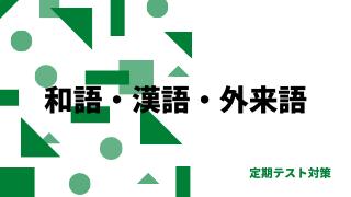 和語・漢語・外来語定期テストサムネイル